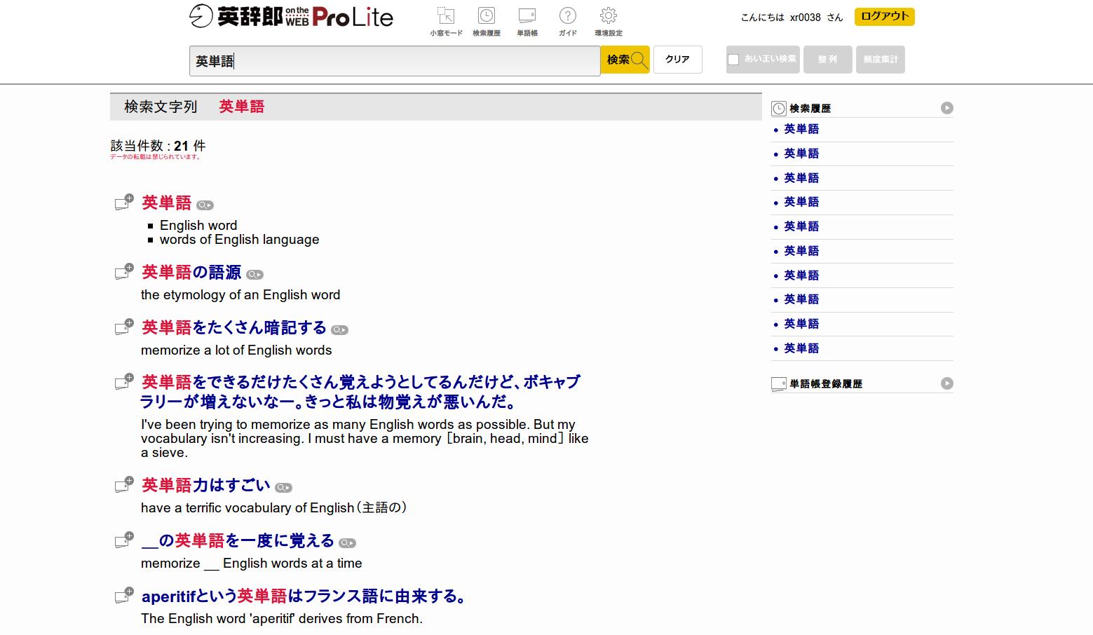 Web on 辞 英 pro the lite 郎